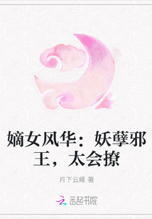 嫡女风华:妖孽邪王,太会撩
