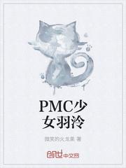PMC少女羽泠