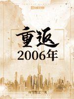重返2006年