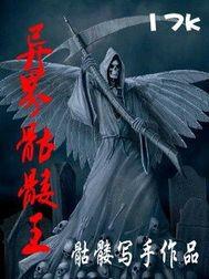 异界骷髅王